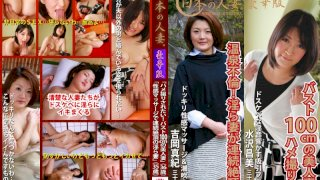 [PARATHD03134] Japanese Wives Deluxe Edition 'I Want Some POV Fucking! A 100cm-Titty Beautiful Married Woman' (36 Years Old) & 'A Horny Wife Who Keeps On Cumming While Receiving A Sensual Massage During Hot Spring Vacation Adultery Sex' (35 Years Old) - R18