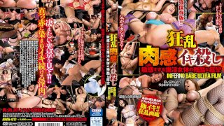 [ARAN-017] Crazy Sexy Death By Cumming! Sexy Sensitive Slut Writhes In Pleasure INFERNO BABE ULTRA FILM - R18
