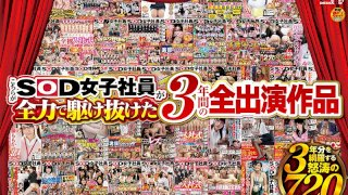 [SDJS-109] SOD Female Office Worker Super Elegant Version Yearly Activity Report 2017 / 2018 / 2019 3 Video Collection Of 3 Years Worth Of Porn Films - R18