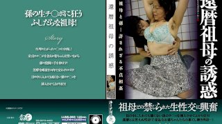 [LUNS-063] Tempting A 60-something Grandmother - R18
