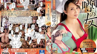 [URE-065] Brought To Life By The Number One Evangelist Of Curvy MILFs, It's Exclusive Actress Yumi Kazama 's Naughtiest Film Yet! Original Erotic Comic 'Hayoshinema - The Girl Everbody's Talking About' Now On The Big Screen, Complete With Breaking In Male Virgins And 4-Somes For Four Full Fucks! - R18