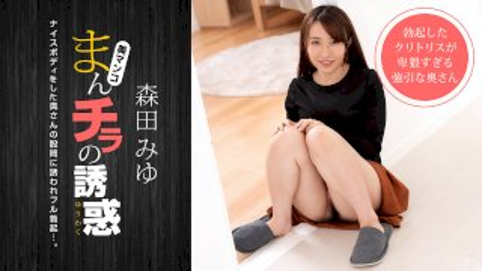 [040821-001] Seducing by Flashing Pussy: Miyu Morita - 1Pondo