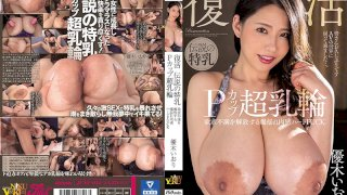 [JUNY-034] Return Of The Legendary P-Cup With Massive Areolas - Her Voluptuous Body's Lust Is Off The Charts And She Wants To Fuck Hard Iori Yuki - R18