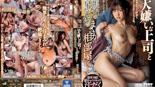 [IPX-642] Sharing A Room With The Boss I Hate On A Business Trip To A Hotel Hot Spring... Ugly, Hung Old Man Makes Me Cum Over And Over Again. Momo Sakura - R18