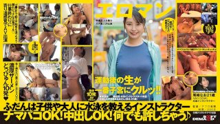 [SDTH-004] She's Ready To Get Creampie Fucked An F-Cup Titty Uncool But Cute Slut From Hiroshima She's A Horny Slutty Amateur Who Loves Sex More Than Money And That's Why She Came Here To Film This Adult Video Straight From The Downtown Area Of Shibuya, Tokyo A First-Year Swimming Instructor Nao Ozaki (Not Her Real Name, 21 Years Old) Loves Creampie Sex A 10-Creampie-Cum-Shot Adult Video Debut - R18