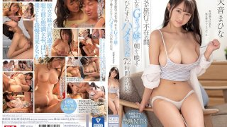[SSIS-046] While Your Girlfriend Was Away Her G-Cup Little Sister Seduced You Into Fucking Her All Day Long - 72 Hours Caught On Camera. Mahina Amane - R18