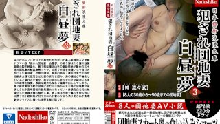 [NASH-495] A Local Wife Fucked Like In A Japanese Artistic Romance Paperback - Yume Hakuchu 3 - R18