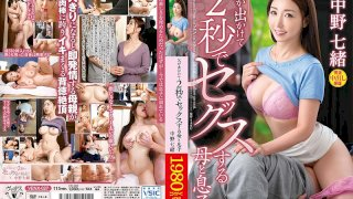 [VENX-027] Step Mother And Step Son Have Sex 2 Seconds After Father Leaves The House Nanao Nakano - R18