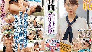 [ZOZO-061] Shame! New Female Teacher Is Made To Be A Nude Art Model! Misa Amagami - R18