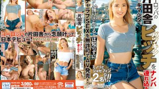 [HUSR-233] I've Cum From A Small Country Town In Europe. We Seduced This Blonde Bitch! She Had No Idea She Was Being Secretly Filmed While We Had Lovey-Dovey Sex, And Now We're Selling The Footage As An Adult Video, Without Her Permission Of Course! - R18