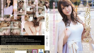 [SOAV-076] A Married Woman's Desire For Infidelity - Komari Ono - R18