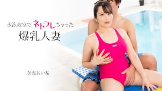 Busty Wife Was Cuckolded At Swimming Class - Airi Mikumo - HEYZO