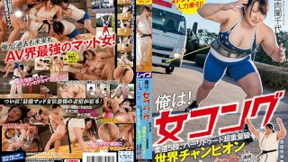 [SVDVD-856] Queen Kong! This 5th Dan Judo Black Belt And Vale Tudo Martial Arts Champion Gets Ravished, Again And Again! 7 Consecutive Creampie Fucks! - R18