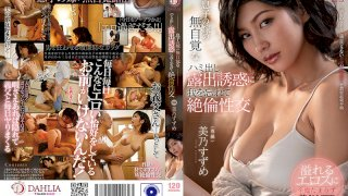[DLDSS-005] I Forgot Myself As I Became Tempted By My Son's Wife's Unthinking Exposure And Had Unequaled Sex With Her - Suzume Mino - R18