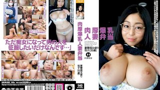 [NKHB-003] Meaty & Busty Married Woman Lunchbox - Assorted Glorious Sluts - Yoshiko (35 Years Old) - R18