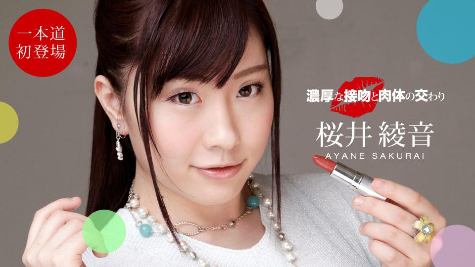[050821-001] Naughty Kiss and Fucking: Ayane Sakurai - 1Pondo