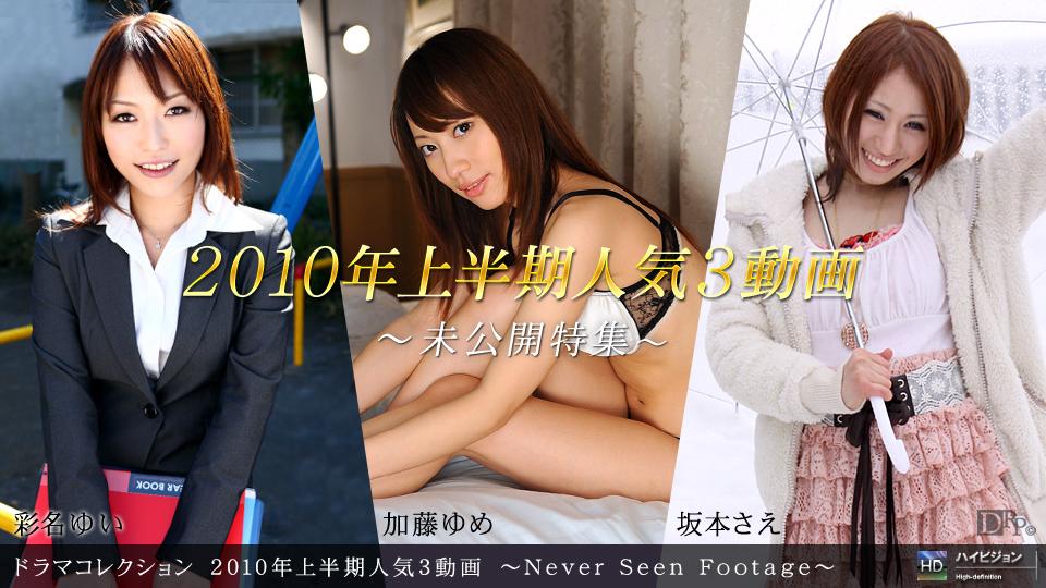 [3002-PPV-100610_942] Yume Kato - HeyDouga