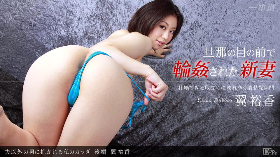 [3002-PPV-113011_226] Yuka Tsubasa - HeyDouga