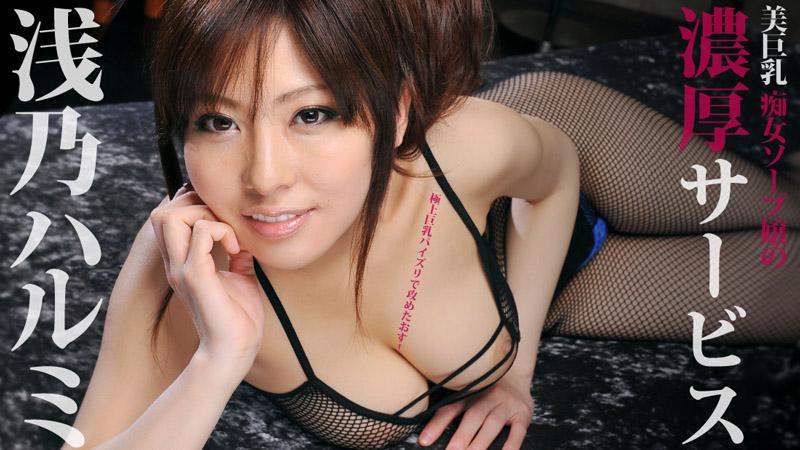[4111-HZO-0207] Harumi Asano - HeyDouga