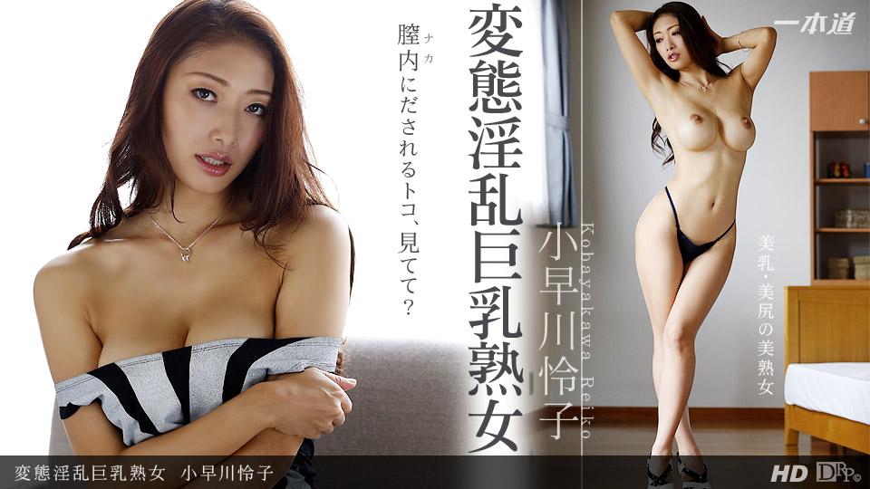 [3002-PPV-102513_685] Reiko Kobayakawa - HeyDouga