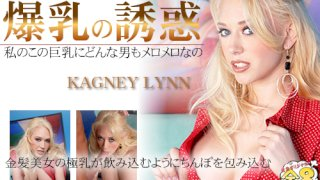 [4034-022] Welcome beautiful tits Kagney Lynn - HeyDouga