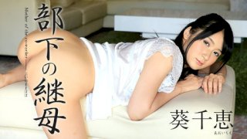 [3001-PPV-100116-272] Chie Aoi - HeyDouga