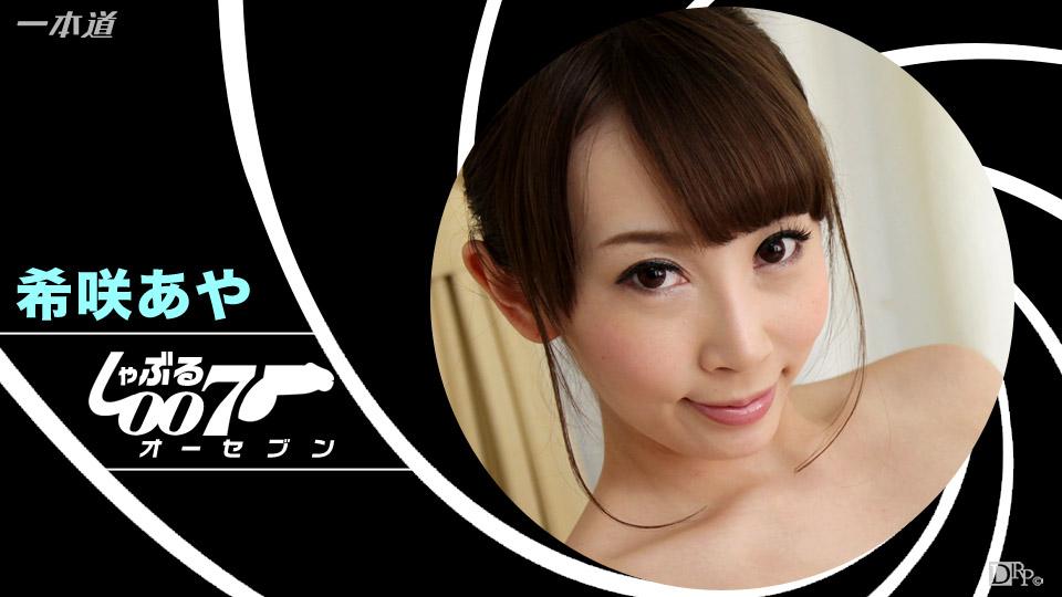 [3002-PPV-010117_002] Aya Kisaki - HeyDouga