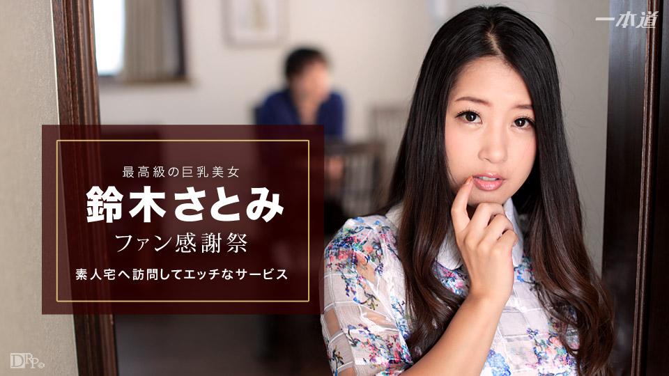 [3002-PPV-010617_460] Satomi Suzuki - HeyDouga