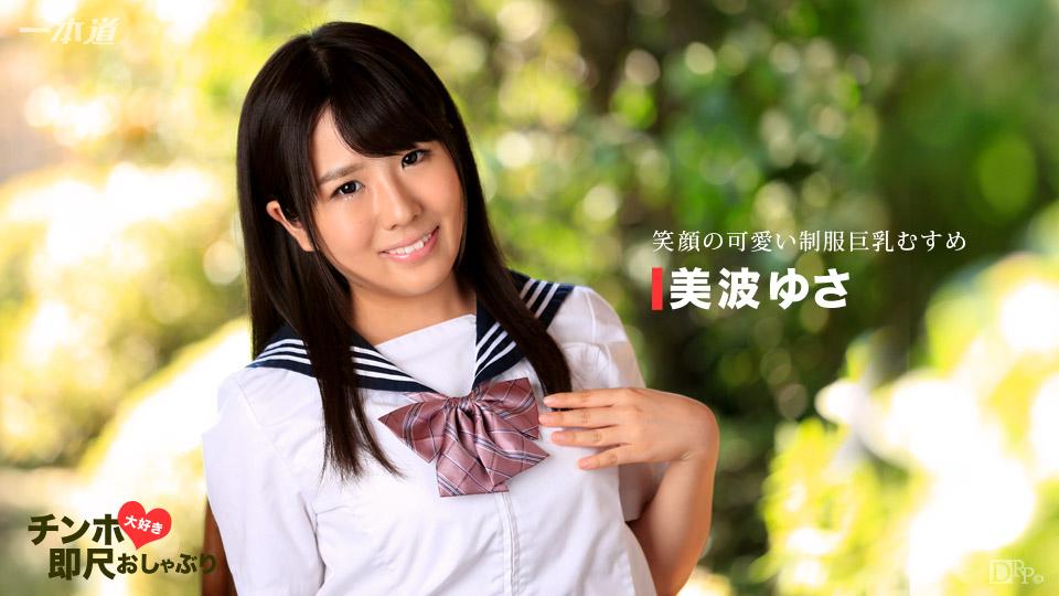 [3002-PPV-011417_465] Yusa Minami - HeyDouga