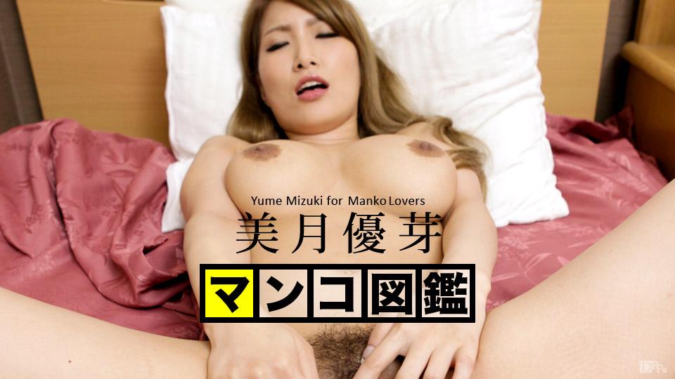 [3001-PPV-011917-002] Yume Mizuki - HeyDouga