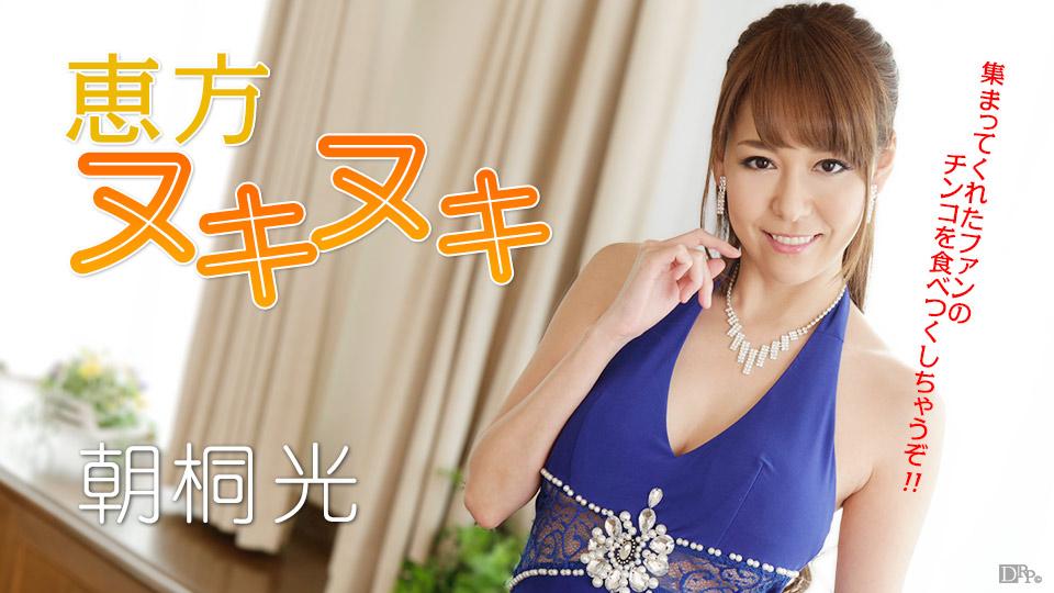 [3001-PPV-012917-362] Akari Asagiri - HeyDouga