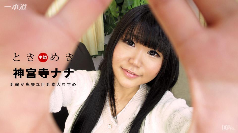 [3002-PPV-021517_483] Nana Jinguji - HeyDouga