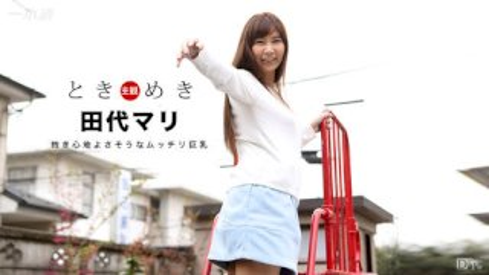 [3002-PPV-030717_494] Mari Tashiro - HeyDouga
