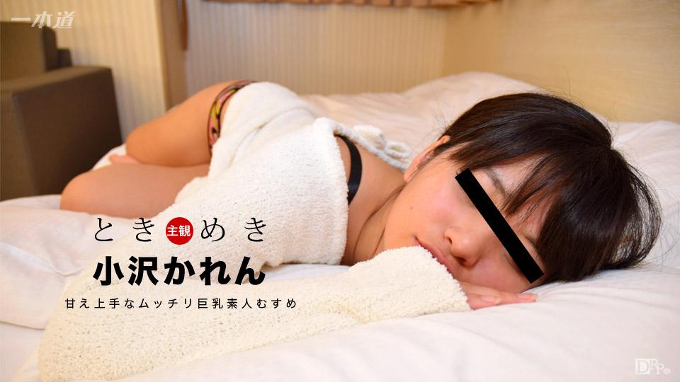 [3002-PPV-032217_503] Karen Ozawa - HeyDouga