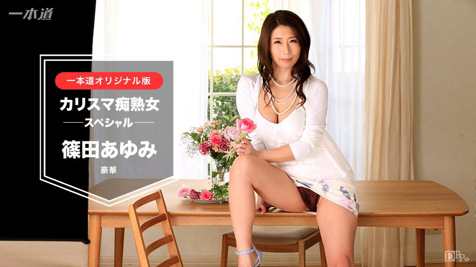 [3002-PPV-031417_498] Ayumi Shinoda - HeyDouga