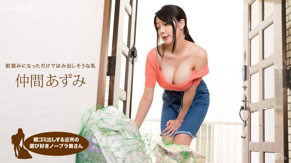 [3002-PPV-032517_505] Azumi Nakama - HeyDouga