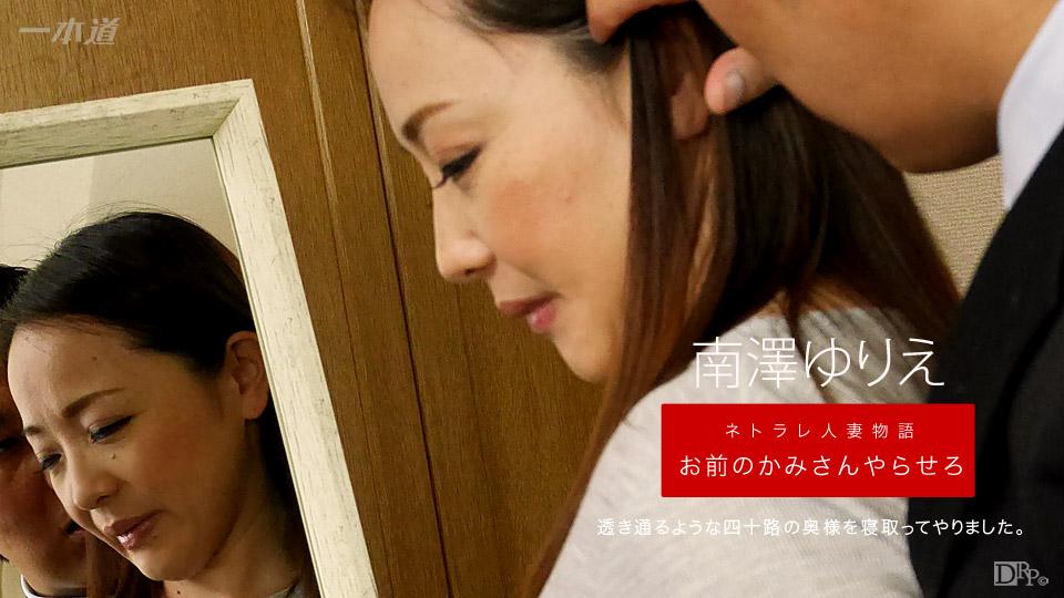 [3002-PPV-032117_502] Yurie Minamisawa - HeyDouga
