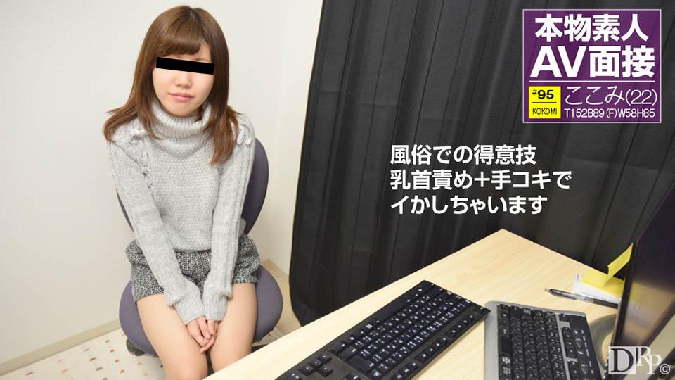 [3003-PPV-040817_01] Kokomi Asakawa - HeyDouga