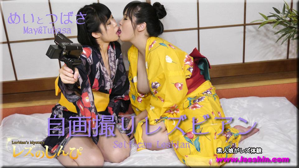 [4092-545] Self-CAM Lesbian Ms.Mei and Ms.Tsubasa. - HeyDouga