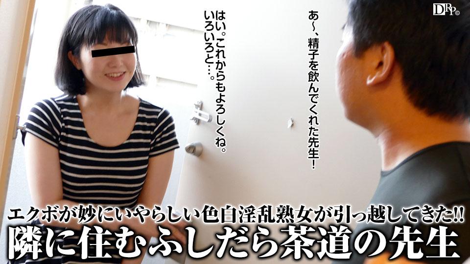 [3004-PPV-050217_077] Ran Miyasako - HeyDouga