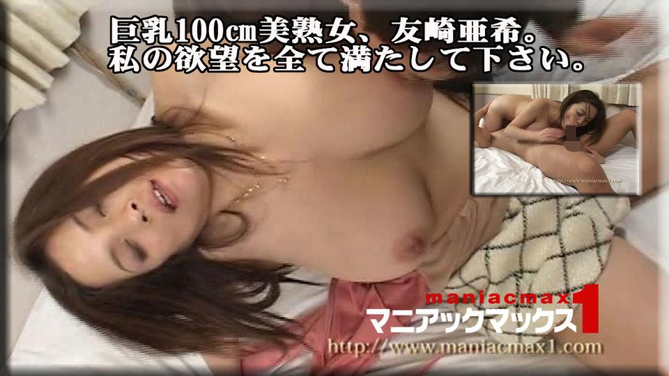 [4004-212] Big tits 100 Ñ Mature woman, Aki Tomosaki. Please fill me with all my desires. - HeyDouga