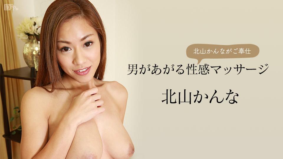 [3001-PPV-062617-451] Kanna Kitayama - HeyDouga