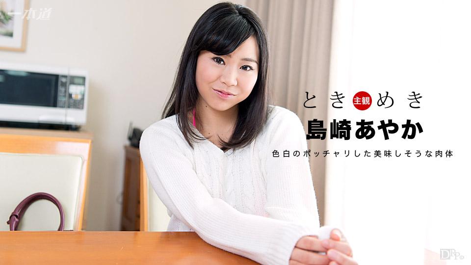 [3002-PPV-070417_548] Ayaka Shimazaki - HeyDouga