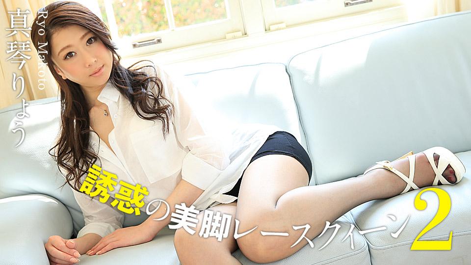 [3001-PPV-070817-458] Ryo Makoto - HeyDouga