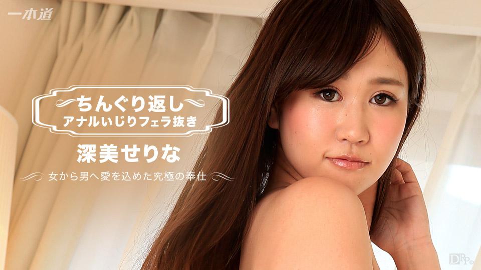 [3002-PPV-080117_001] Serina Fukami - HeyDouga