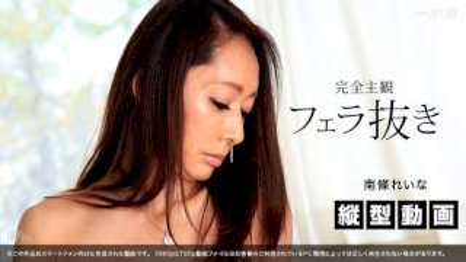 [3002-PPV-080417_002] Reina Nanjo - HeyDouga