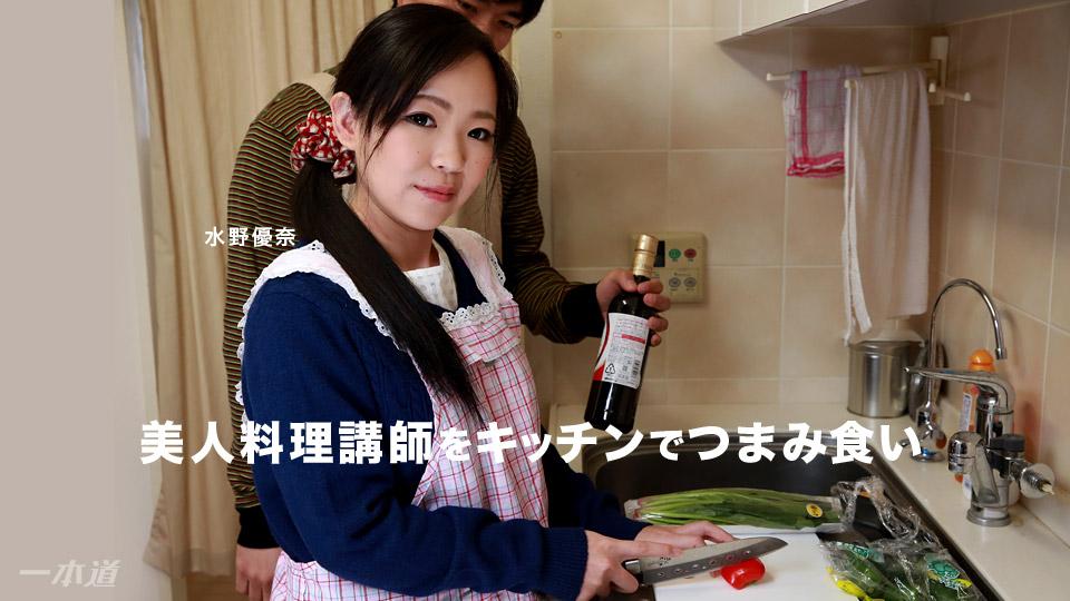 [3002-PPV-110717_602] Yuna Mizuno - HeyDouga