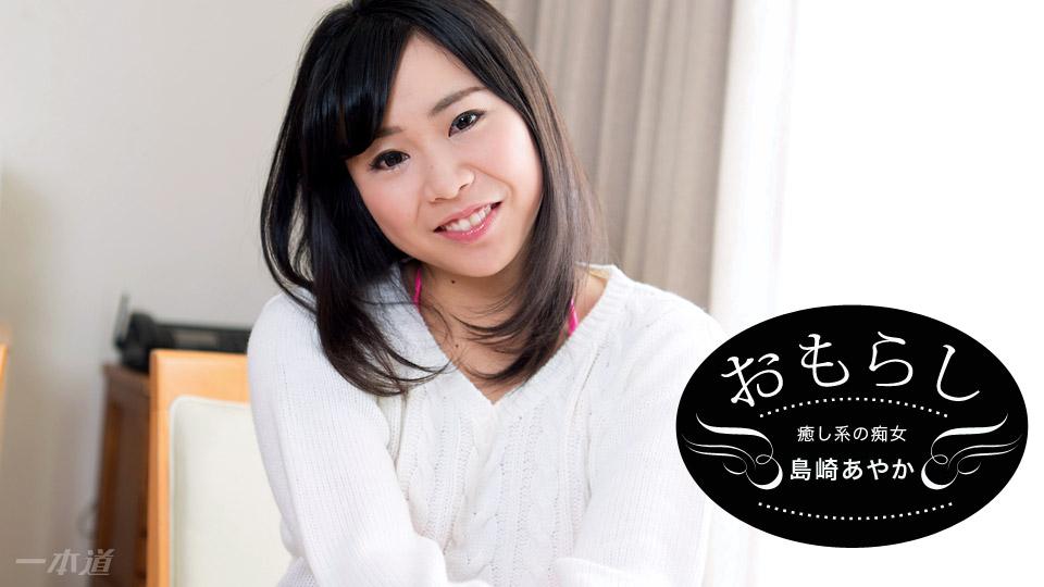 [3002-PPV-120517_002] Ayaka Shimazaki - HeyDouga