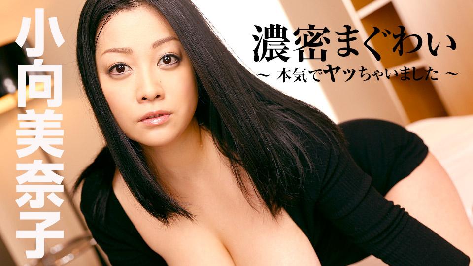[3001-PPV-122617-564] Minako Komukai - HeyDouga