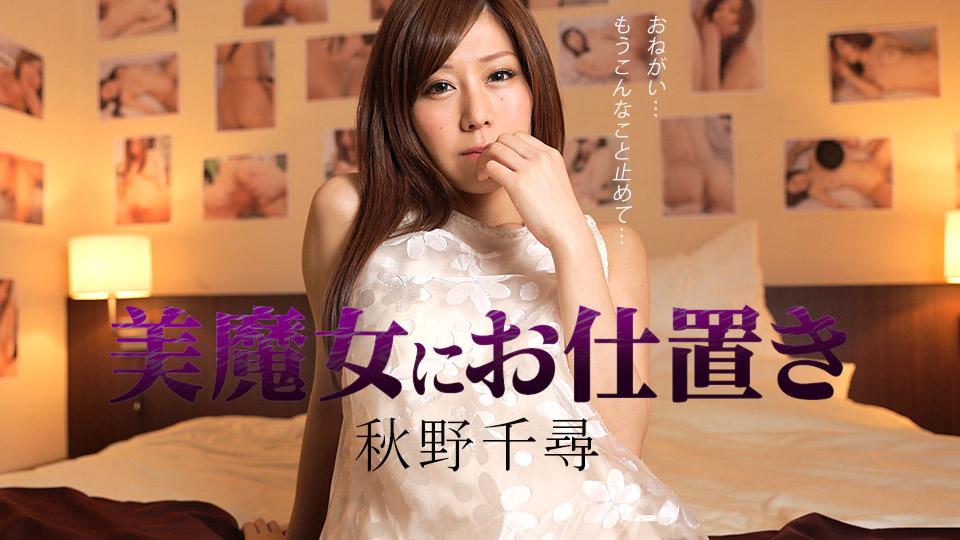 [3001-PPV-010618-575] Chihiro Akino - HeyDouga